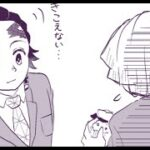 【鬼滅の刃漫画】かわいいかまぼこ隊 2021#3813