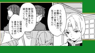【鬼滅の刃漫画】愛の楽園 #24