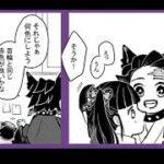 【鬼滅の刃漫画】炭治郎とカナヲ小さな物語 #26