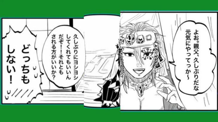 【鬼滅の刃漫画】愛の楽園 #26