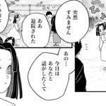 【鬼滅の刃漫画】かわいいカップル #30