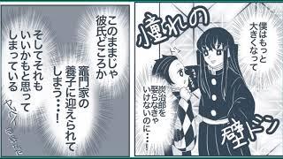 【鬼滅の刃漫画】愛の楽園 #31