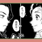 【鬼滅の刃漫画】かわいいかまぼこ隊愛を味わう#34