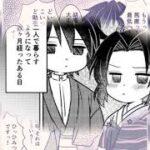 【鬼滅の刃漫画】かわいいカップル #35