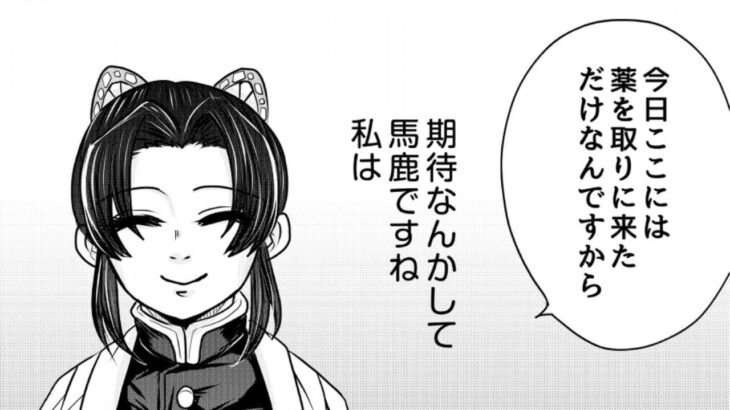 【鬼滅の刃漫画】無制限の愛 #36