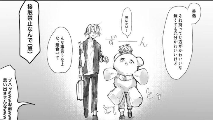 【鬼滅の刃漫画】愛の楽園 # 38