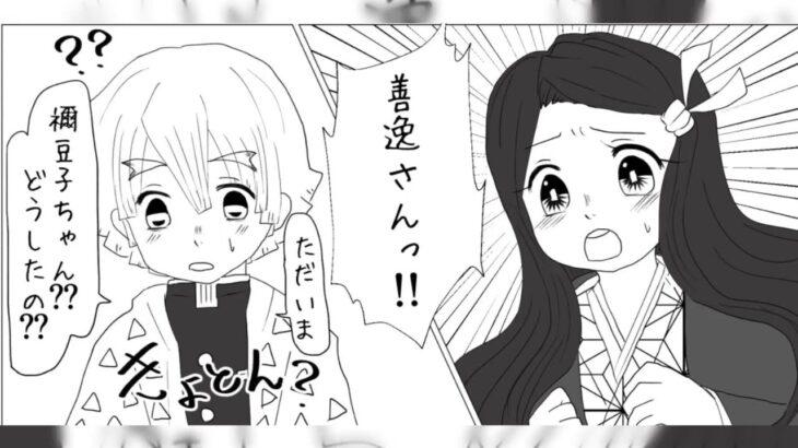 【鬼滅の刃漫画】永遠の愛#39