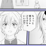 【鬼滅の刃漫画】無制限の愛 #4