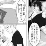 【鬼滅の刃漫画】愛の甘さ#41