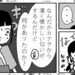 【鬼滅の刃漫画】永遠の愛#41