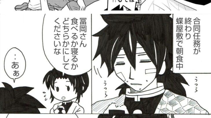 【鬼滅の刃漫画】無制限の愛 #41
