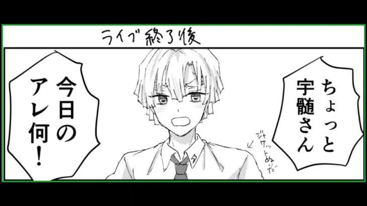 【鬼滅の刃漫画】愛の楽園 #42