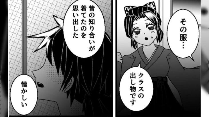 【鬼滅の刃漫画】永遠の愛#43