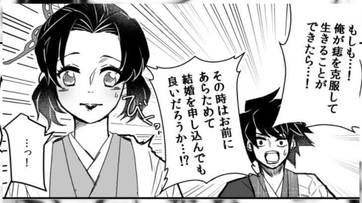 【鬼滅の刃漫画】永遠の愛#47