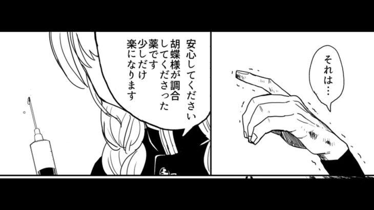 【鬼滅の刃漫画】小さな物語 #49