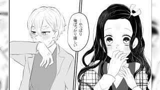 【鬼滅の刃漫画】かわいいカップル #50