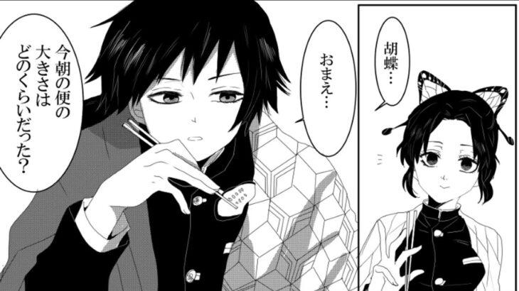 【鬼滅の刃漫画】小さな物語 #51