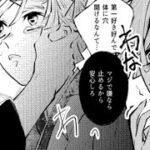 【鬼滅の刃漫画】超いたずら軍 #52