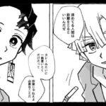 【鬼滅の刃漫画】小さな物語 #60
