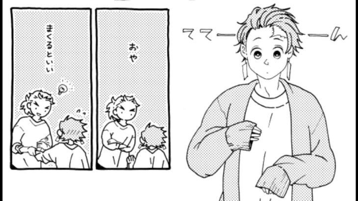 【鬼滅の刃漫画】小さな物語 #62