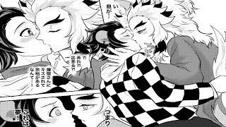 【鬼滅の刃漫画】小さな物語 #68