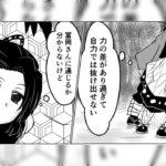 【鬼滅の刃漫画】かわいいカップル #7