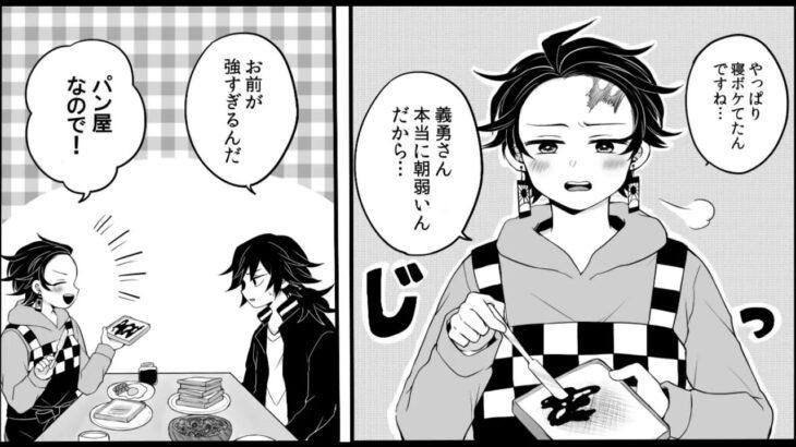 【鬼滅の刃漫画】小さな物語 #76