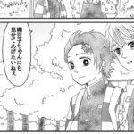 【鬼滅の刃漫画】無制限の愛 #8