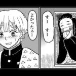 【鬼滅の刃漫画】かわいいカップル #8