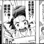【鬼滅の刃漫画】「面白くて面白いサイドストーリー!」#82