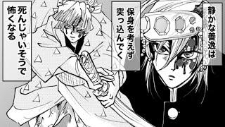 【鬼滅の刃漫画】超いたずら軍 #83