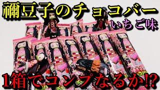 【鬼滅の刃】8月30日発売の禰豆子のチョコバーを1箱開封、1箱14個入りで全13種のシールはコンプするのか!?今回は禰豆子まみれでお届けします。