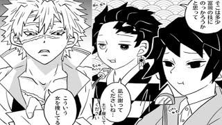【鬼滅の刃漫画】無制限の愛 #91