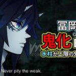 【鬼滅BGM】もしも冨岡義勇が鬼だったら   Giyu Tomioka Theme   Demon Slayer OST