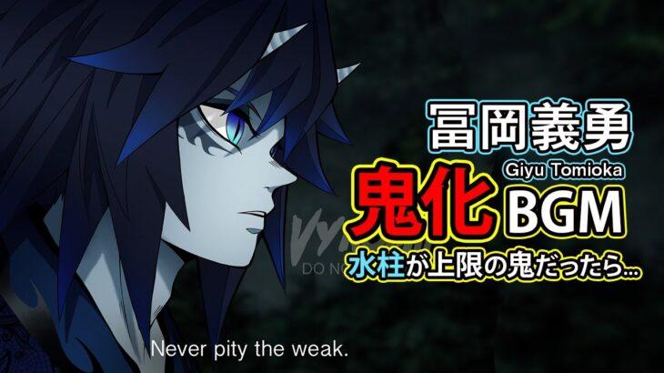 【鬼滅BGM】もしも冨岡義勇が鬼だったら | Giyu Tomioka Theme | Demon Slayer OST