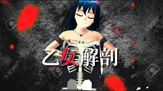 【MAD】乙女解剖【サクラスクールシミュレーター】【鬼滅の刃】【地球グミ】シルヴプレジデント