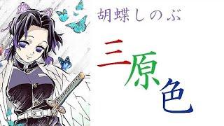 【MAD/AMV】鬼滅の刃 胡蝶しのぶ 三原色 YOASOBI