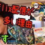 【ひろゆき】ジョジョ、極主夫道、鬼滅の刃…Netflix配信アニメが増えている理由【切り抜き/論破】