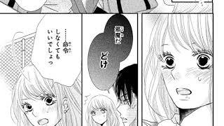 【TL漫画】真実の恋 #24