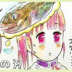 【鬼滅の刃 漫画】すれ違う炭カナ♪ (作者:@kimetsu_shino 様 許可済)