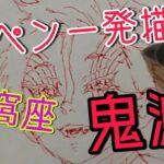 #shorts【赤ペン 猗窩座 鬼滅の刃】イラスト 一発描きメイキング【 RED PEN Akaza Demon Slayer】drawing without draft illustration