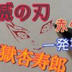 #shorts【赤ペン 煉獄杏寿郎 鬼滅の刃】イラスト 一発描きメイキング【 RED PEN Kyojuro Rengoku】drawing without draft illustration