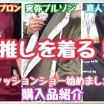 【鬼滅の刃】【呪術廻戦】洋服系グッズ着てみました!!!【購入品紹介】