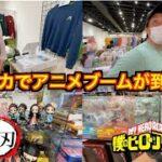 【リトルトーキョー】【ヒロアカ】【鬼滅の刃】アメリカで日本のアニメブームが到来だと!?