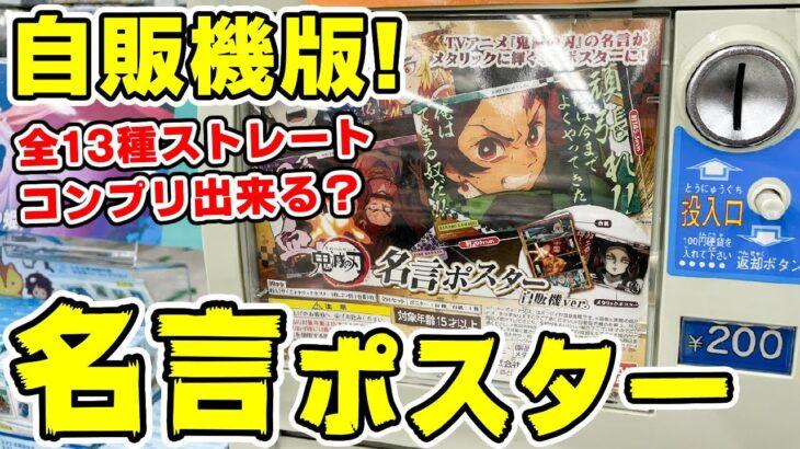 【鬼滅の刃】ジャンボカードダス新作!名言ポスターの自販機版は13回でストレートにコンプリ出来る?