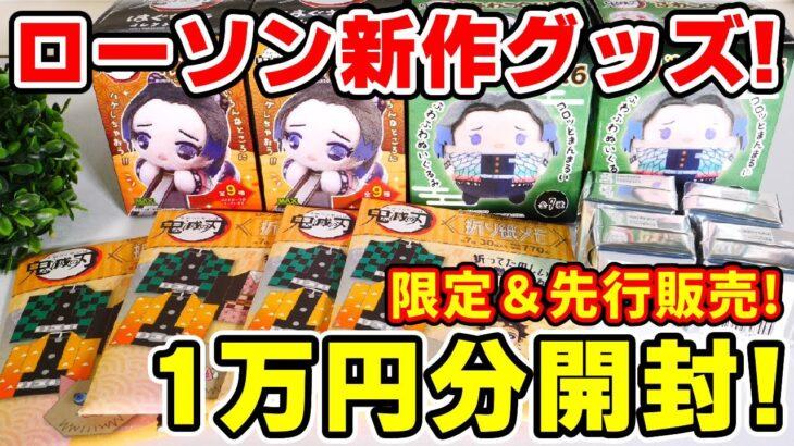 【鬼滅の刃】ローソン限定&先行販売グッズ1万円分を開封!「スタンプ」「折り紙メモ」など