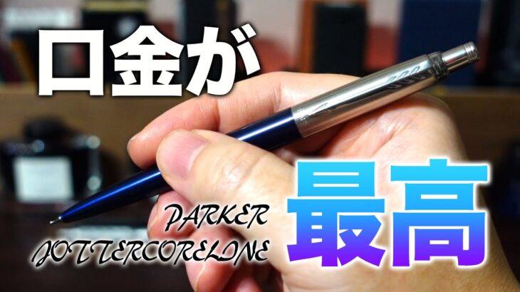 【パーカー ジョッターコアライン】口金が優秀過ぎるエレガントな細軸シャーペン