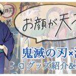 【鬼滅の刃】鬼滅の刃×浅草 🤍グッズ紹介&開封🤍 ~推しがラインナップされている幸せ~