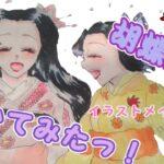 【鬼滅の刃】胡蝶姉妹描いてみた!イラストメイキング