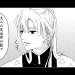 【鬼滅の刃漫画】超かわいい蒲鉾軍です 108